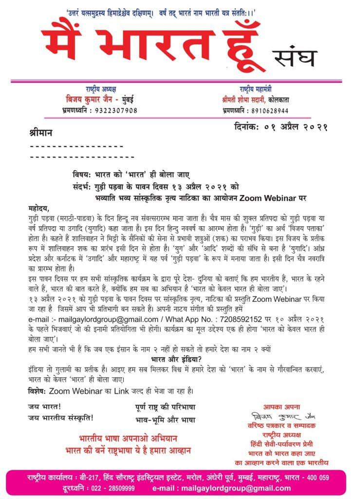 Gudi Padva Diwas 13 April 2021