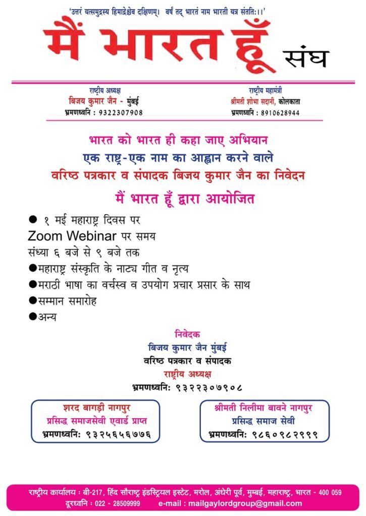 १ मई महाराष्ट्र दिवस पर Zoom Webinar पर