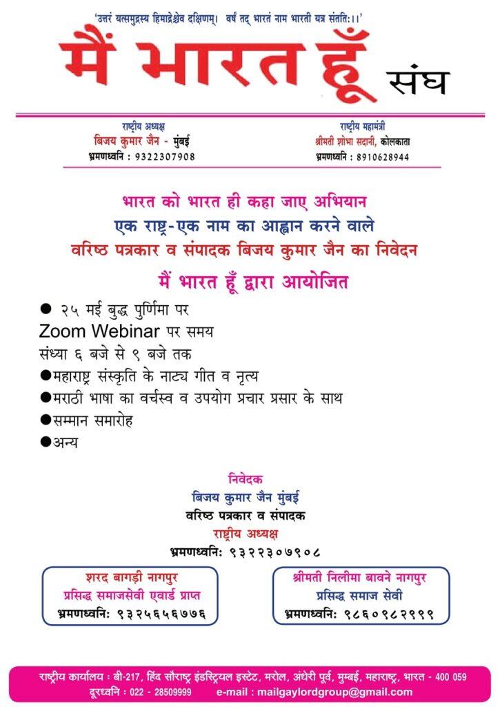२५ मई बुद्ध पुर्णिमा पर Zoom Webinar पर