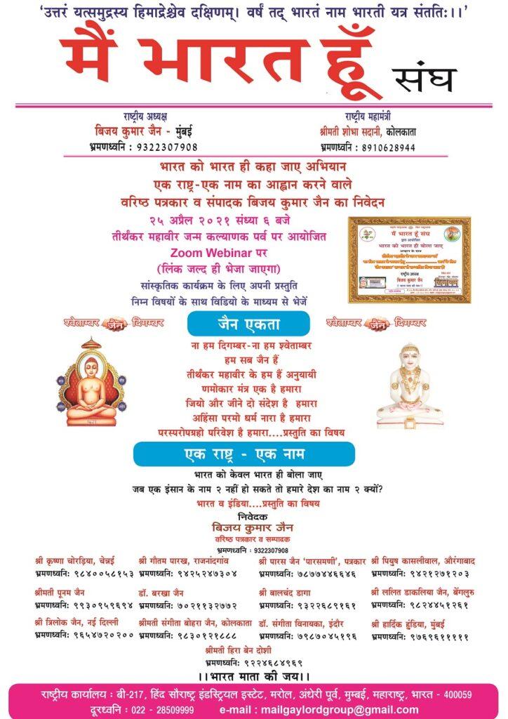 २५ अप्रैल २०२१ को तीर्थंकर महावीर जन्म कल्याणक पर्व पर सांस्कृतिक कार्यक्रम का आयोजन