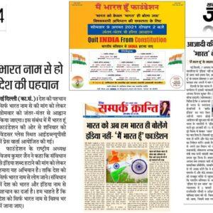 Delhi Jantar Mantar Programme